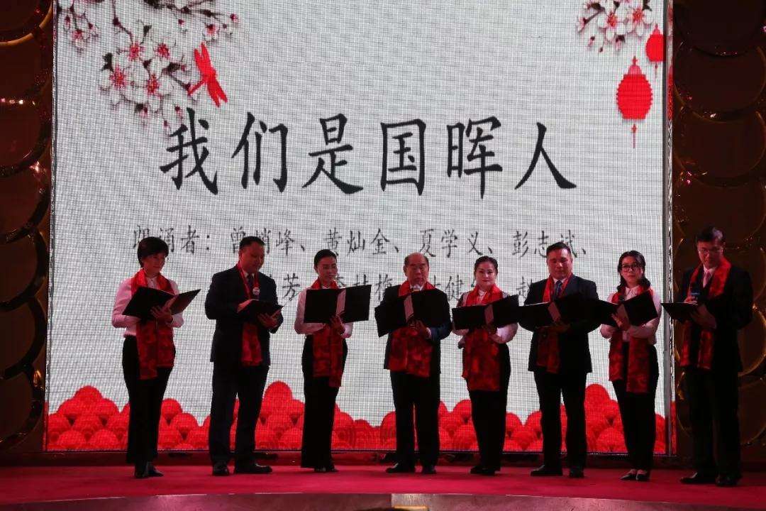 """2019国晖年会""""不忘初心,砥砺前行"""" (2)"""