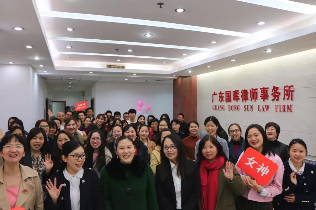 广东国晖律师事务所2018年国际3•8妇女节活动 (1)