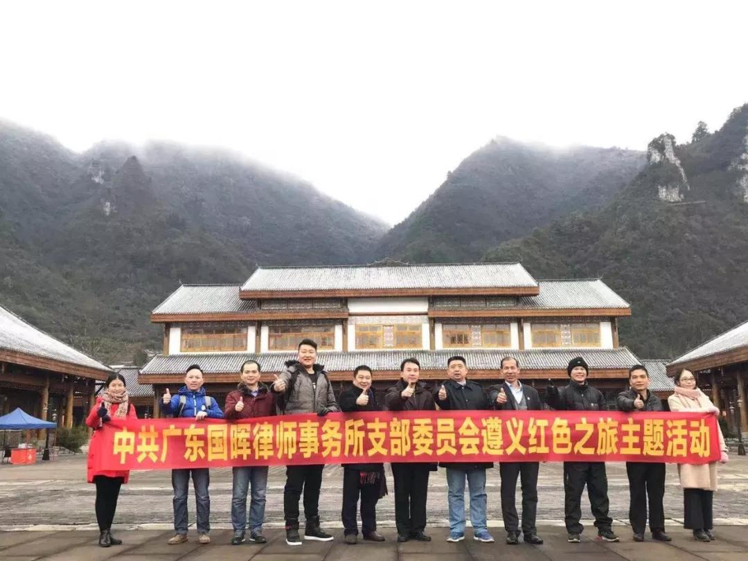 国晖党支部  遵义红色之旅主题实践教育学习活动圆满结束