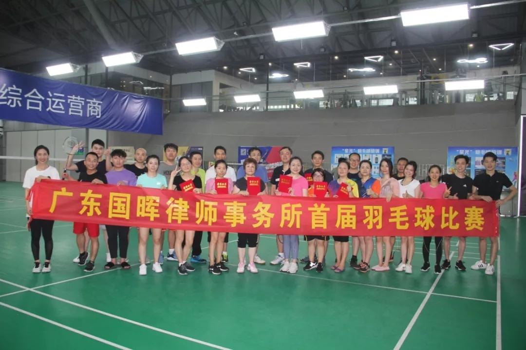 国晖第一届羽毛球比赛圆满成功 (1)
