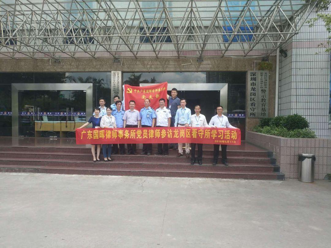 国晖律师事务所党支部开展参访龙岗区看守所学习活动 (2)