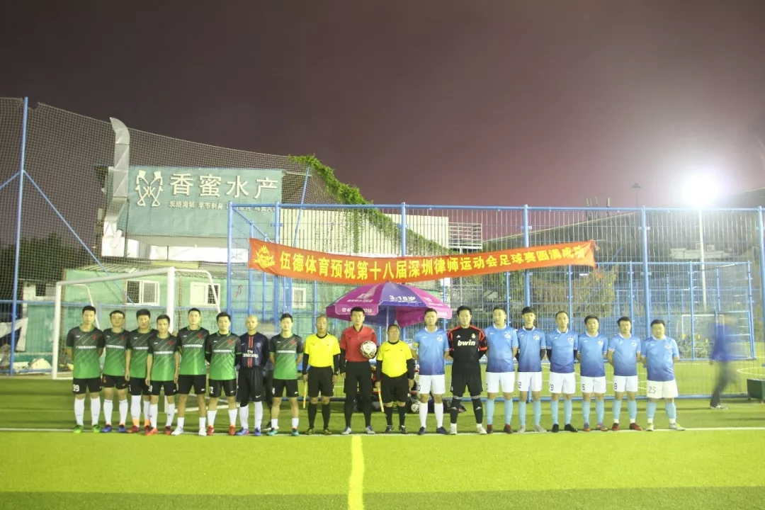 国晖荣登第十八届深圳律师运动会足球联赛冠军 (1)