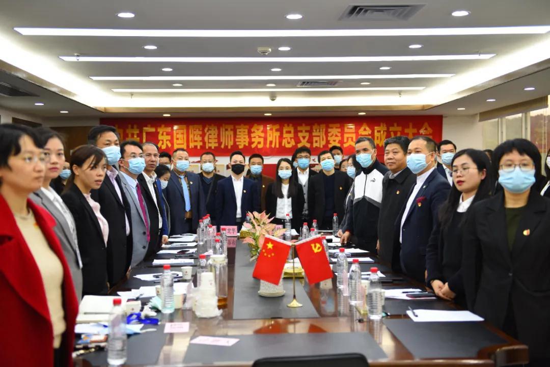 重大喜讯   热烈祝贺中共广东国晖律师事务所总支委员会正式成立!